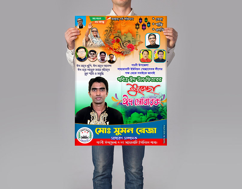 Eid Poster Design
