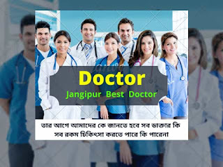 jangipur-best-doctor-list-image-a1