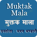 Muktak Mala Radio Program