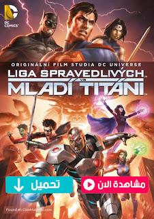 مشاهدة وتحمنيل فيلم جستس ليغ ضد ابطال التايتنزJustice League vs Teen Titans 2016 مترجم عربي