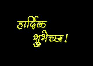hardik shubhechha png image hardik shubhechha png vadhdivsachya hardik shubhechha marathi png hardik shubhechha shubhechha vaddivsacha hardik shubhechha vadhdivas shubhechha marathi