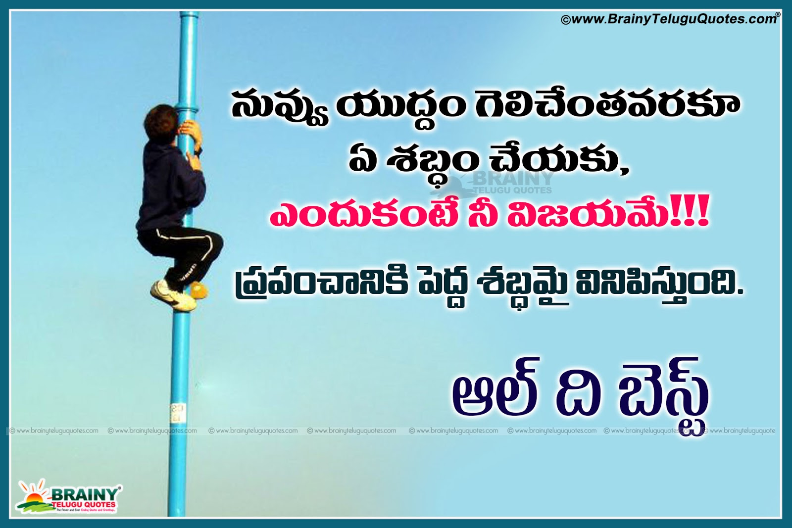 Best motivational all the best best off luck telugu quotes on life here is best of luck quotes in telugu wish you all the best quotes in kristyandbryce Image collections