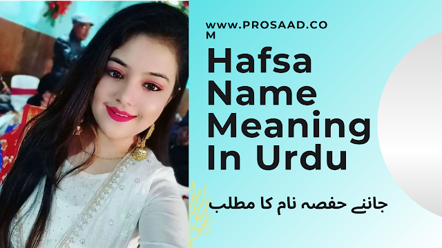 Hafsa Name MEaning In Urdu