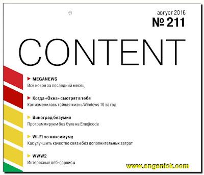 Orpalis  PDF Reducer Pro 3 - Вид до сжатия