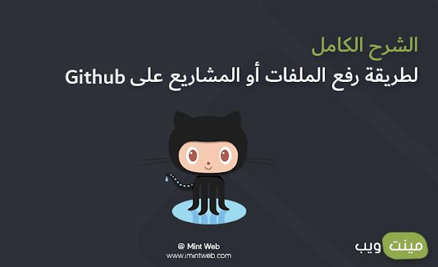 الشرح الكامل لطريقة رفع الملفات أو المشاريع على Github