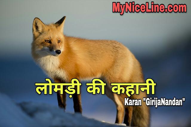 lomdi ki kahani, लोमड़ी कहानी, शेर और लोमड़ी कहानी, चतुर लोमड़ी और सारस की कहानी, लोमड़ी कार्टून, चालाक लोमड़ी और कौवा की प्रसिद्ध लघु कहानी, fox story in hindi