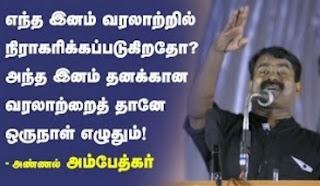 Seeman Speech – Ezhuthapadaatha Tamilar Varalaaru