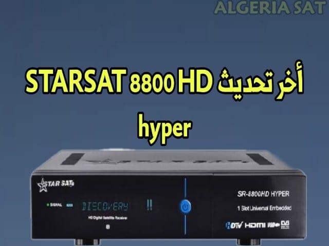 اخر تحديث لجهاز ستارسات STARSAT 8800 HD HYPER  اصدار2.63