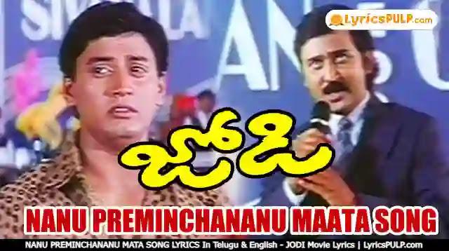 NANU PREMINCHANANU MATA SONG LYRICS In Telugu & English - JODI Movie Lyrics | LyricsPULP.com