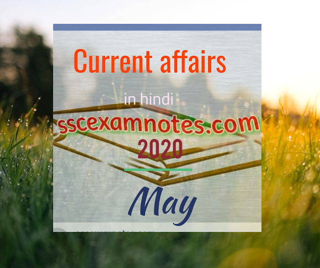 Current affairs  May in hindi 2020