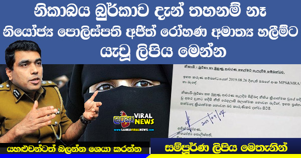 Burqa - Niqab,helmet ban lifted