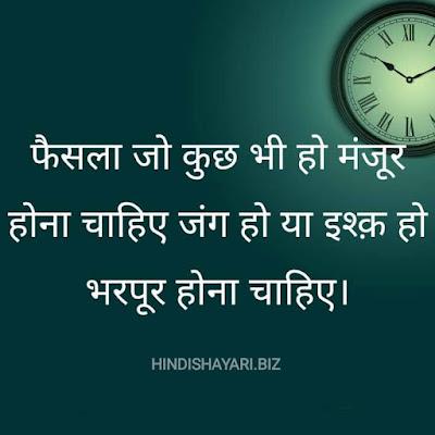 Faisla Jo Kuchh Bhi Ho, Manjoor Hona Chahiye,  Jang Ho Ya Ishk Ho, Bharpoor Hona Chahiye. rahat indori ghazal,  Best Rahat Indori Ghazal In Hindi, rahat indori, rahat indori shayar, rahat indori shayari, rahat indori sher, rahat indori poems, rahat indori poet, rahat indori poetry, rahat indori mushaira, rahat indori best shayari, rahat indori romantic shayari in hindi, rahat indori ghazal, rahat indori status, rahat indori sad shayari, rahat indori love shayari, rahat indori quotes, rahat indori books, rahat indori kavita,