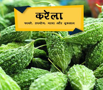 karela juice ke fayde hindi me