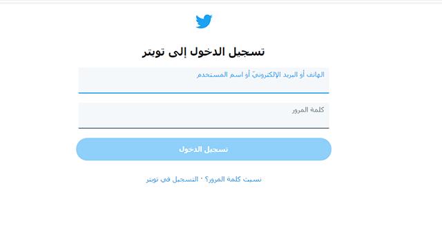 طريقة التسجيل في تويتر