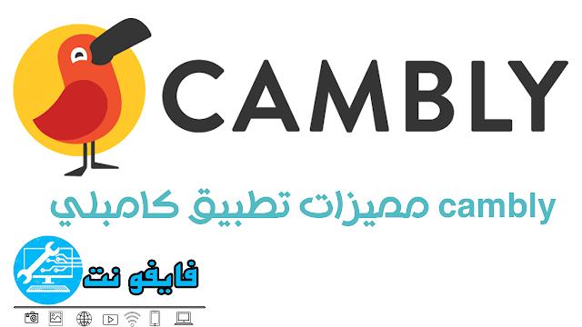 مميزات تطبيق كامبلي cambly