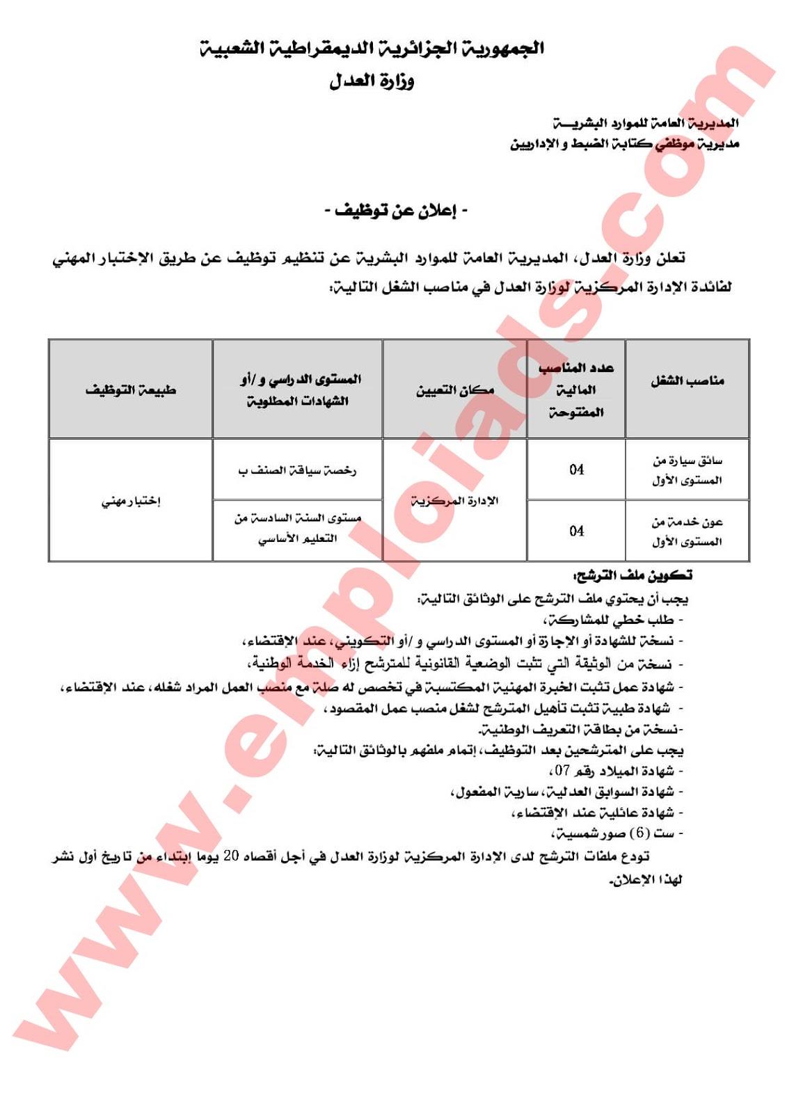 اعلان عن توظيف لفائدة الادارة المركزية لوزارة العدل جانفي 2017