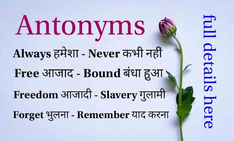 Antonyms List Opposite Word Ki Puri Jankari Hindi Aur English Me Fortunate, successful, favoured, charmed, blessed | collins english thesaurus (2). antonyms list opposite word ki puri
