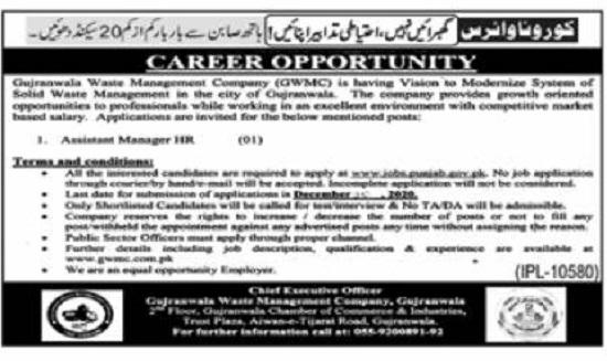 gujranwala-waste-management-company-gwmc-jobs-2020-advertisement-apply-online
