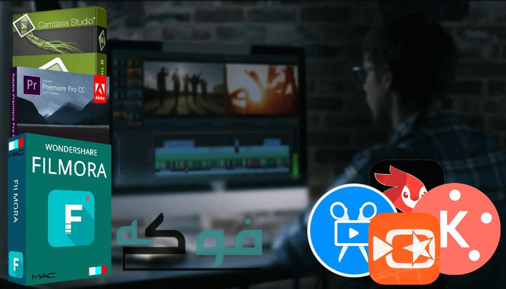 افضل برامج المونتاج Filmora - Adobe Premiere - كين ماستر - camtasia studio 8