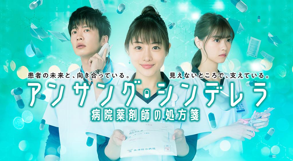 Unsung Cinderella: Byoin Yakuzaishi no Shohosen - Episode 2