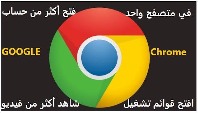فتح حسابات متعدده في متصفح جوجل كروم Google Chrome | فتح اكثر من حساب من متصفح جوجل كروم