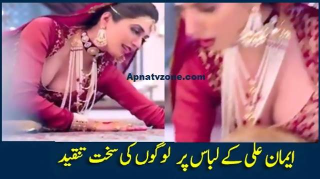 Iman Ali Hot & Sexy First Song of Mah e Mir Released Us ka Kharam