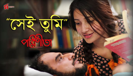Shei Tumi Song from Parineeta Movie Cast Subhashree And Ritwick