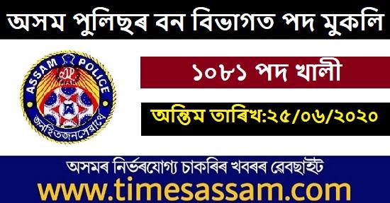 Forest department, Assam Recruitment