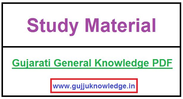 Gujarati General Knowledge PDF