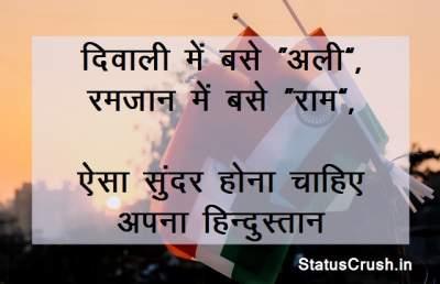 Desh Bhakti Status, Shayari in Hindi