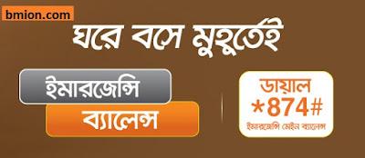 banglalink-emergency-balance-upto-200Tk
