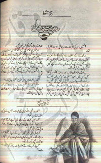Izzat ke liye by Nighat Seema Online Reading