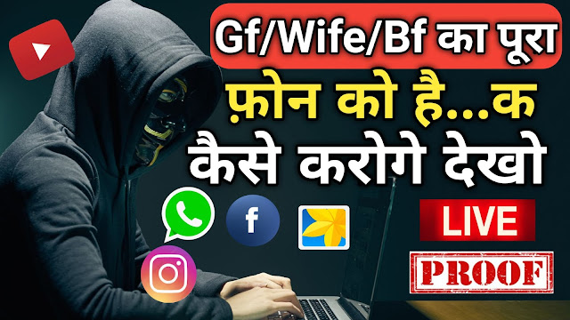 Girlfriend ki phone ko apne phone me kese chalaye hindi me