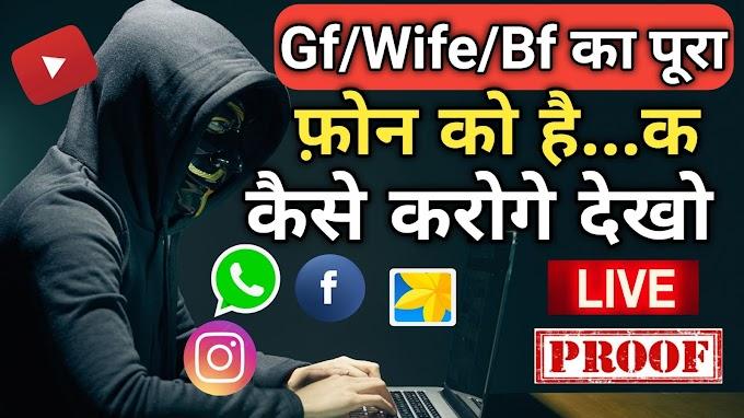 Girlfriend ki phone ko apne phone me kese chalaye hindi me