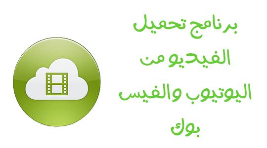 تحميل برنامج تحميل فيديوهات اليوتيوب 4K Video Downloader