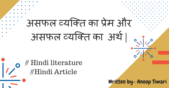 asafal wyakti ka prem Hindi literature