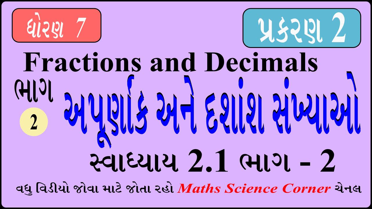 Maths Std 7 Chapter 2 Ex 2.1 Part 2 Video