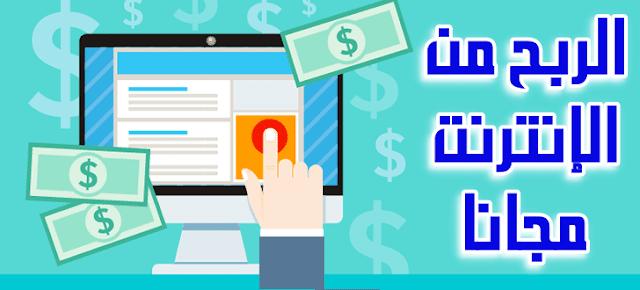 الربح-من-الانترنت-مجانا