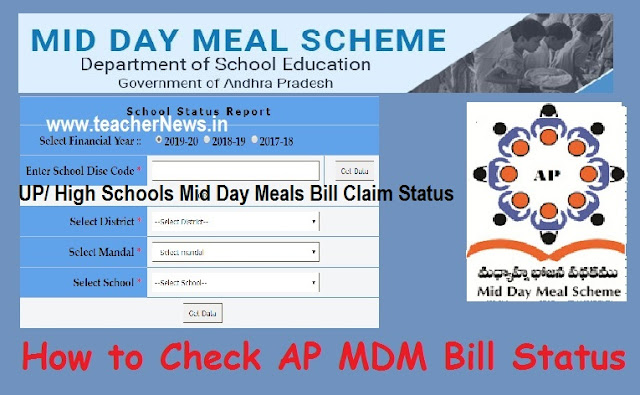 How to Check AP MDM Bill Status 2020 | UP/ High Schools Mid Day Meals Bill Claim Status