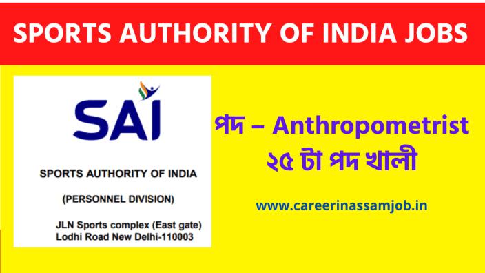 Sports Authority of India Jobs 2020 | 25 Anthropometrist Jobs