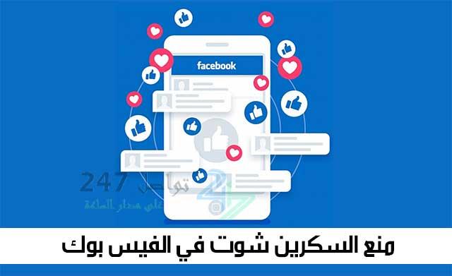 منع السكرين شوت في الفيس بوك
