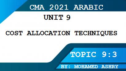 استكمالا لشرح CMA بالعربي|هذا الموضوع يتضمن شرح طرق توزيع تكاليف المراكز او الاقسام الخدمية | الطريقة المباشرة ، طريقة الخطوات ، الطريقة التبادلية