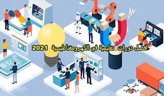 افضل دورات  تعليمية في الكهرومغناطيسية  2021
