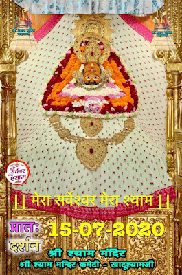 KHATU SHYAM DARSHAN DATE 15 JULY 2020