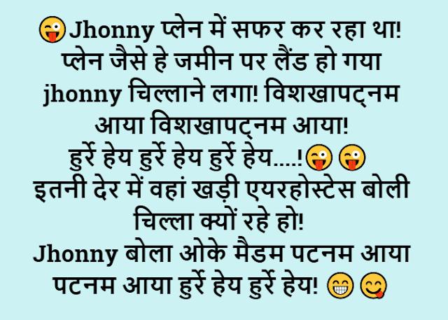 airplane jokes in hindi