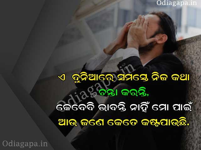Odia Sad Status Shayeri Image Download