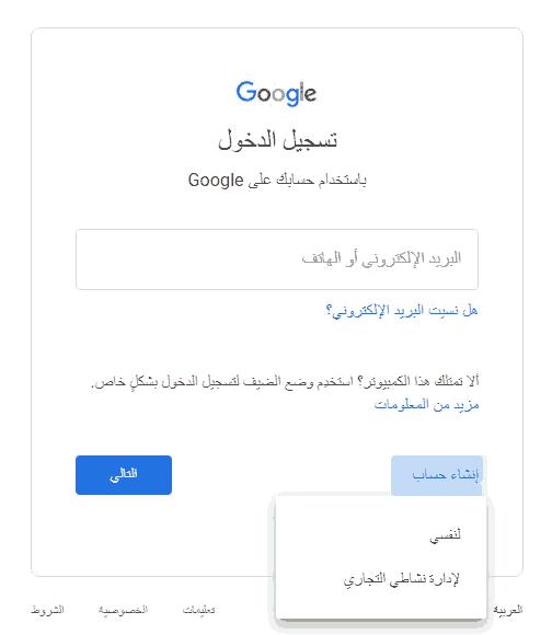 عمل ايميل على جوجل
