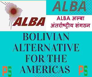 बोलिवियन अल्टरनेटिव फॉर द अमेरिका, अल्बा अंतरर्राष्ट्रीय संगठन, alba