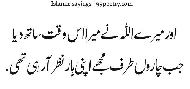 aur mere Allah ne Mera is Waqt Sath Diya-islam