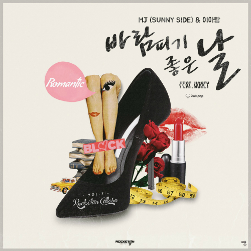 [Single] MJ (Sunny Side), Lee Aram – Rocketan Collabo Vol.7
